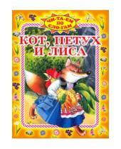 Картинка к книге Читаем по слогам - Кот,петух и лиса