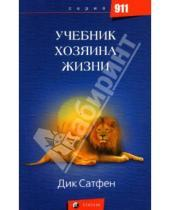 Картинка к книге Дик Сатфен - Учебник Хозяина Жизни