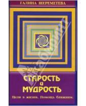 Картинка к книге Борисовна Галина Шереметева - Старость и мудрость: Цели в жизни. Помощь ближним