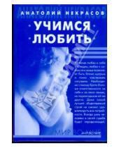 Картинка к книге Александрович Анатолий Некрасов - Учимся любить