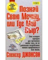 Картинка к книге Спенсер Джонсон - Познай свою мечту, или Где мой Сыр?