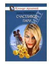 Картинка к книге Алена Любимова - Счастливое пари: Роман