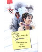 Картинка к книге Александровна Вера Колочкова - Витамины для черта