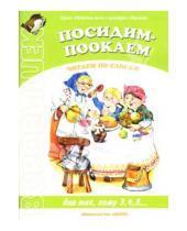 Картинка к книге Альбиновна Елена Янушко - Посидим-поокаем