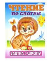 Картинка к книге Константин Северинец - Чтение по слогам