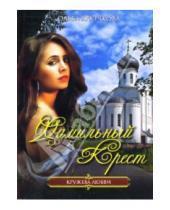 Картинка к книге Евгеньевна Ольга Крючкова - Фамильный крест: Роман