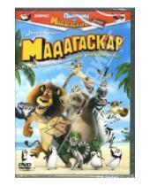 Картинка к книге Эрик Дарнелл - Мадагаскар