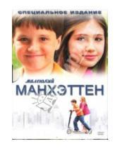 Картинка к книге Левин Марк - Маленький Манхеттен