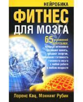 Картинка к книге Мэннинг Рубин К., Лоренс Кац - Фитнес для мозга
