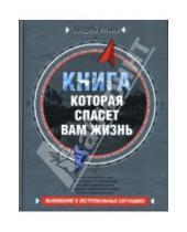 Картинка к книге Андрей Ильин - Книга, которая спасет вам жизнь