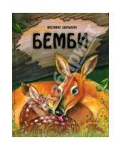 Картинка к книге Феликс Зальтен - Бемби