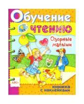 Картинка к книге Обучение чтению (с наклейками) - Озорные малыши / Обучение чтению с наклейками