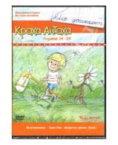Картинка к книге Для дошколят - Кроха Антоха. Серии 14-26 (DVD)