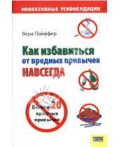 Картинка к книге Вера Пайффер - Как избавиться от вредных привычек навсегда
