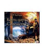 Картинка к книге Райдер Генри Хаггард - Копи царя Соломона (CDmp3)