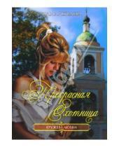 Картинка к книге Ольга Лебедева - Прекрасная охотница