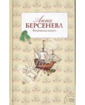 Картинка к книге Анна Берсенева - Флиртаника всерьез