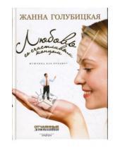 Картинка к книге Жанна Голубицкая - Любовь со счастливым концом. Мужчина как предмет