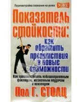 Картинка к книге Гордон Пол Столц - Показатель стойкости: как обратить препятствия в новые возможности