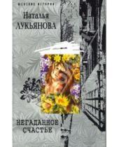 Картинка к книге Анатольевна Наталья Лукьянова - Негаданное счастье