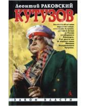 Картинка к книге Иосифович Леонтий Раковский - Кутузов. Священной памяти 1812 год