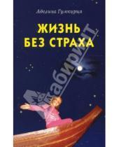 Картинка к книге Владимировна Аделина Гумкирия - Жизнь без страха