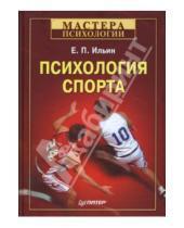 Картинка к книге Павлович Евгений Ильин - Психология спорта