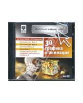 Картинка к книге Новый диск - Интерактивный курс. 3D-графика и анимация. Сборник (DVDpc)