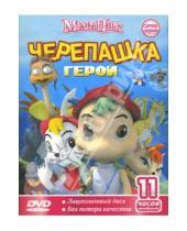 Картинка к книге Ким Дурк-Хо - Черепашка герой (DVD)