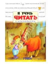 Картинка к книге Книжки с наклейками/учимся читать - Я учусь читать с наклейками/Маленький ослик Гоша и его друзья