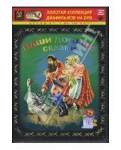 Картинка к книге Амальгама - Наши добрые сказки 16 (DVD-Box)