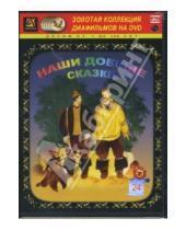 Картинка к книге Амальгама - Наши добрые сказки 24 (DVD-Box)