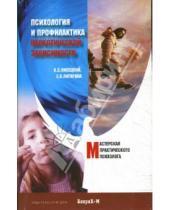 Картинка к книге Елена Литягина Константин, Лисецкий - Психология и профилактика наркотической зависимости