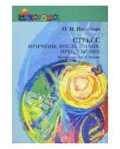 Картинка к книге Николаевна Ольга Полякова - Стресс: причины, последствия, преодоление