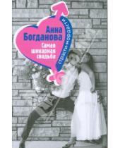 Картинка к книге Анна Богданова - Самая шикарная свадьба