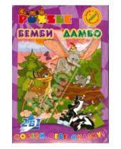 Картинка к книге Puzzle + DVD - Бемби; Дамбо (пазл + DVD)