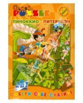 Картинка к книге Puzzle + DVD - Пиноккио; Питер Пэн (пазл + DVD)