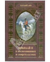 Картинка к книге Царский дом - Николай II в воспоминаниях и свидетельствах
