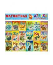 Картинка к книге Магнитная азбука - Магнитная азбука. Животные