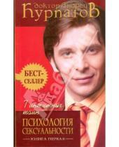 Картинка к книге Владимирович Андрей Курпатов - 7 интимных тайн. Психология сексуальности. Книга первая