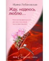 Картинка к книге Игоревна Ирина Лобановская - Жду, надеюсь, люблю (мяг)