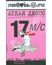 Картинка к книге Аглая Дюрсо - 17 м/с