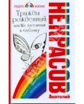 Картинка к книге Александрович Анатолий Некрасов - Трижды рожденный, или Из гусеницы в бабочку