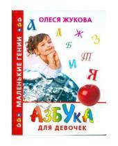 Картинка к книге Станиславовна Олеся Жукова - Азбука для девочек