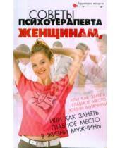 Картинка к книге Михайлович Александр Васютин - Советы психотерапевта женщинам, или Как занять главное место в жизни мужчины