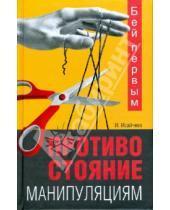 Картинка к книге Ирина Исайчева - Бей первым. Противостояние манипуляциям