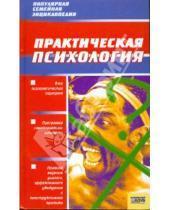 Картинка к книге Сергеевна Юлия Давыдова - Практическая психология