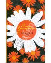 Картинка к книге Алина Знаменская - Рябиновый мед: Августина