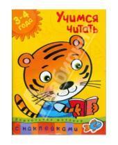 Картинка к книге Николаевна Ольга Земцова - Учимся читать. 3-4 года