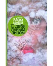 Картинка к книге Ирина Мамаева - С дебильным лицом